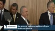 Президентът на Бразилия Мишел Темер остава на поста си