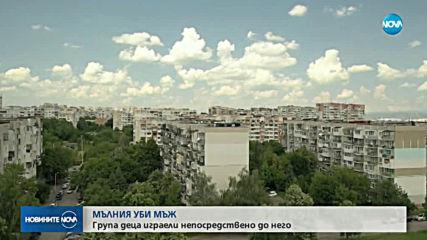 Две деца са пострадали леко от мълнията, убила мъж в София