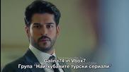 Черна любов Kara Sevda еп.5 трейлър2 Бг.суб. Турция