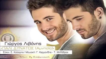 Giorgos Livanis - Pali Dinatos [amnisia]