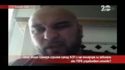Защо Мишо Шамара твърди, че БСП предаде лявата идея- - Часът на Милен Цветков (10.10.2014)