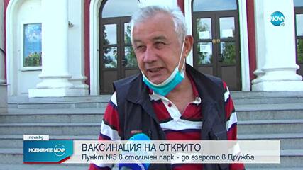 """Ваксинират на открито до езерото в """"Дружба"""" в София"""