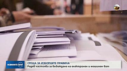 Радев: Спасението от недействителните бюлетини е машинното гласуване