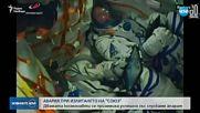 Авария с космически кораб на МКС