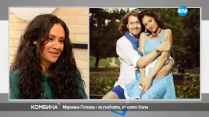 Мариана Попова: Няма любовна драма в живота ми