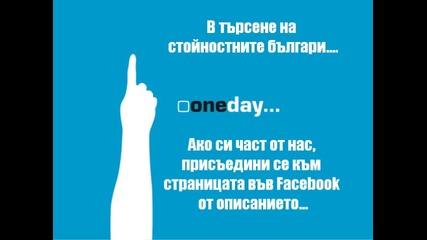Искам 1 ден без злоба, завист, лицемерие, сълзи, болка, технологии, мода и пари