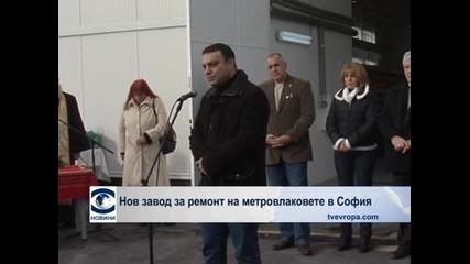 Нов завод за ремонт на метровлаковете в София