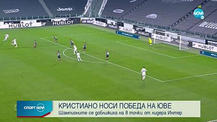 Кристиано Роналдо блести при класика на Ювентус