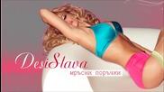Десислава - Мръсни поръчки 2012 /cd Rip/