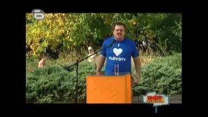 Пълна Лудница - I Love Plovdiv Майна