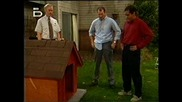 Married With Children-s10e21-al Goes to the Dogs Бг Аудио
