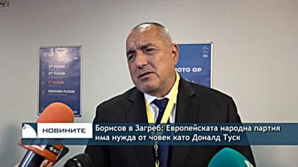 Борисов: Европейската народна партия има нужда от човек като Доналд Туск