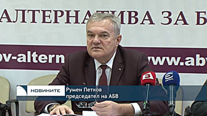 Венецианската комисия няма право да ни критикува, щом Филип Димитров й стана зам.-председател