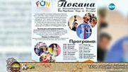 Благотворителен конкурс за децата страдащи от рядкото заболяването - Булозна епидермолиза