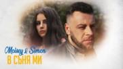 Moisey & Simon - В съня ми (Official Video)