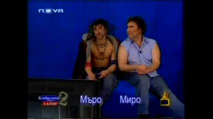 Бай Брадър 2  -  Мъро и Миро 1