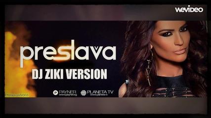 Dj Ziki Version / Преслава - Нашето любов е
