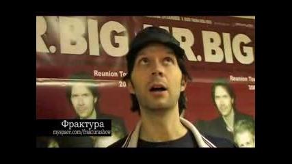 Mr Big интервю за Фрактура