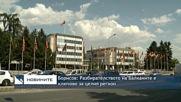 Борисов: Разбирателството на Балканите е ключово за развитието на целия регион