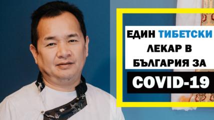 Как един ТИБЕТСКИ лекар в България вижда ситуацията с коронавируса?