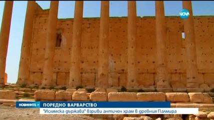 """""""Ислямска държава"""" взриви античен храм в древна Палмира"""