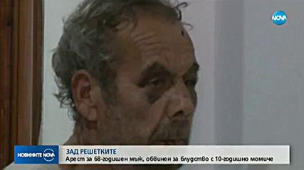 Арест за 68-годишен, обвинен в блудство с 10-годишно момиче