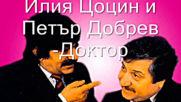Илия Цоцин и Петър Добрев Доктор