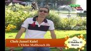 Cheb Jamel Kaiel L'kfan Ma Fihouch Jib
