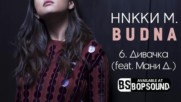 Никки М. - Дивачка feat. Мани Д. (audio)