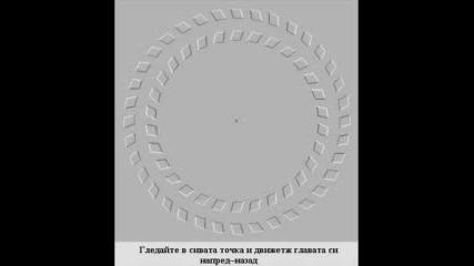 Зрителна Илюзия