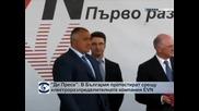 """""""Ди Пресе"""": В България протестират срещу електроразпределителната компания EVN"""