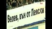 Сектор Б: Велев вън от Левски
