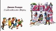 Сладоледеният Дворец - Джани Родари (приказки, аудиодраматизация )