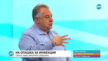 Д-р Мирослав Ненков: Противогрипната ваксина е прекрасен медикамент, но за хора над 65 години