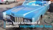 Кола стана джакузи (ВИДЕО)