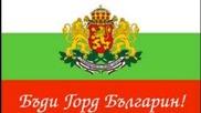 Българи, събудете се!празник днес велик е, нашата България любима се освободи!