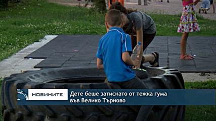 Дете беше затиснато от тежка гума във Велико Търново