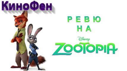 КиноФен - Ревю - Zootopia (Зоотрополис)