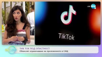 """ТИК ТОК под опасност - обмислят ограничаване на приложението в САЩ - """"На кафе"""" (08.07.2020)"""