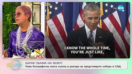 """Биографичната книга на Барак Обама се очаква да бъде хит - """"На кафе"""" (21.09.2020"""