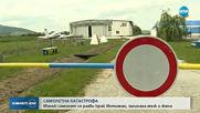 Малък самолет падна край Ихтиман, има загинали (ВИДЕО+СНИМКИ)