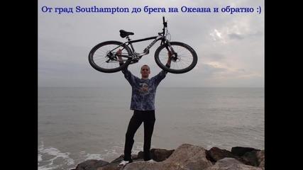 От Southampton до брега на Океана с колелото 2012