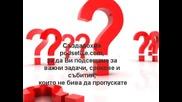 Единственият български он-лайн органайзер! Сайт за подсещане! Подсети се!