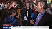 """Започва """"Капана Фест"""" в Пловдив"""