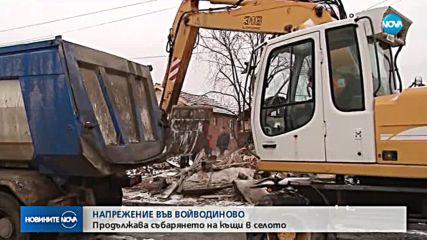 Продължава събарянето на незаконни къщи във Войводиново