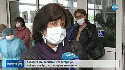 Медици от Бургас почетоха паметта на двете лекарки, починали след заразяване с COVID-19