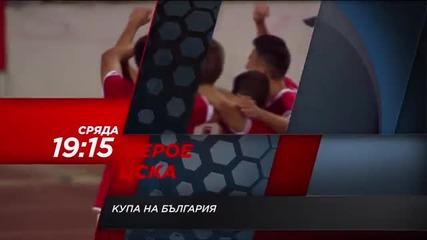 Очаквайте Берое - ЦСКА