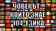 Човекът, който знае 104 езика