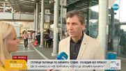 Шефът на автобусната фирма по линията София-Пловдив: Прекратяването на договора ни беше необмислено
