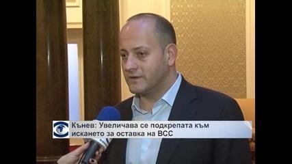 Кънев: Увеличава се подкрепата към искането за оставка на ВСС